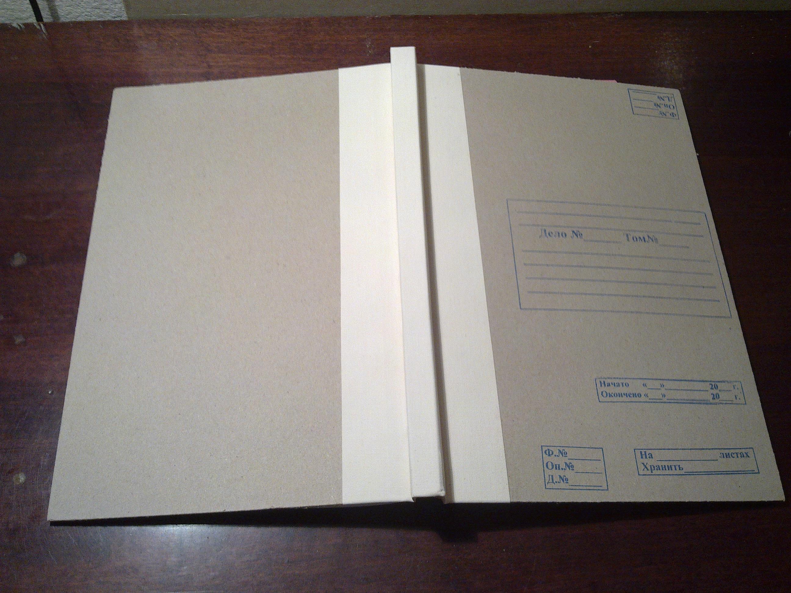 Сшив документов в дело